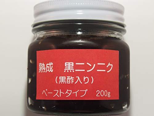 熟成 黒ニンニク(黒酢入り)ペーストタイプ (200g x 2瓶)