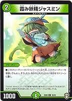 デュエルマスターズ DMEX-09 36 C 霞み妖精ジャスミン