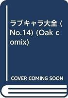 ラブキャラ大全 (No.14) (Oak comix)