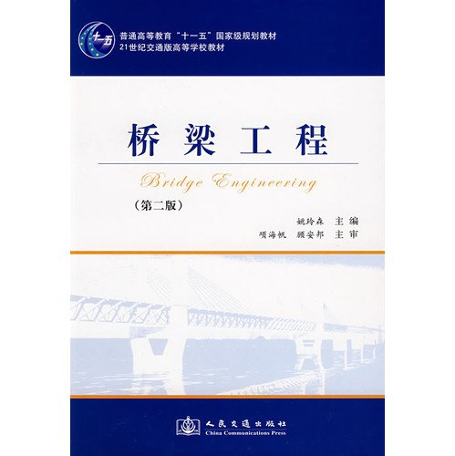 Eleventh Five-Year General Education National planning materials: Bridge Engineering (2nd Edition)