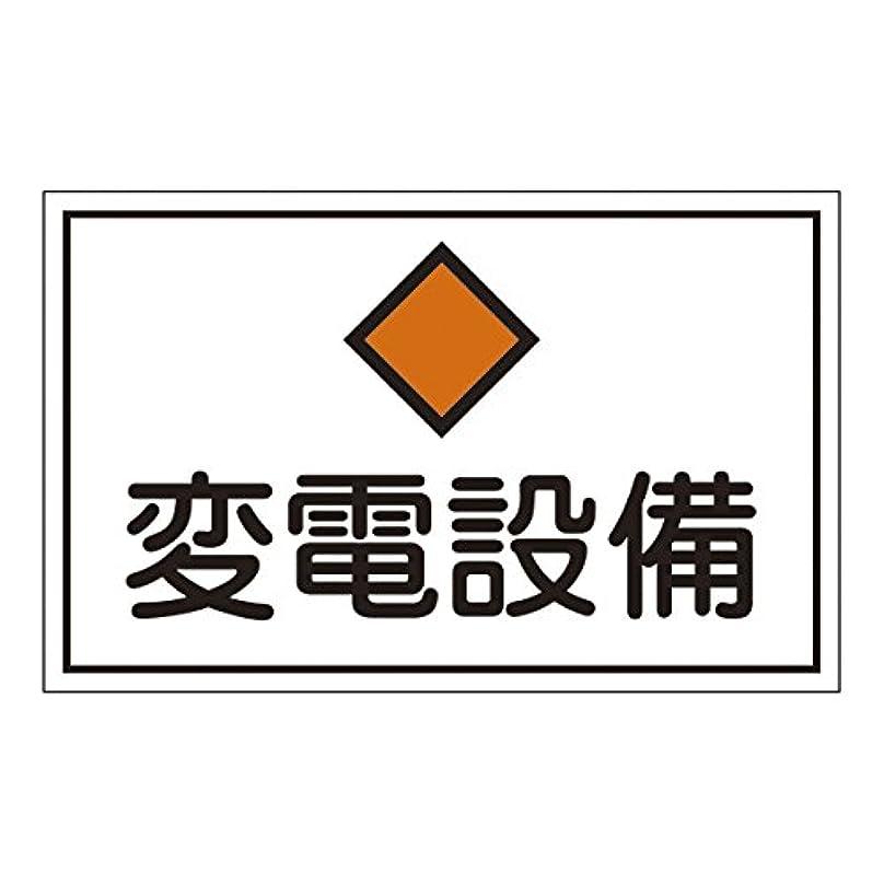 緑十字 危険地域室標識 FS18 変電設備 (ヨコ) 061180