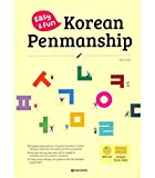 EASY & FUN KOREAN PENMANSHIP - HANGEUL STEP BY STEP! (CD INCLUS) (Anglais - Coréen)