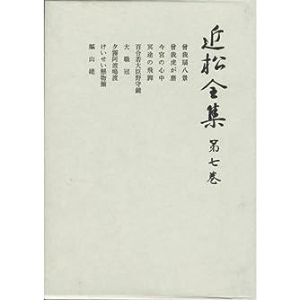 近松全集 (第7巻)