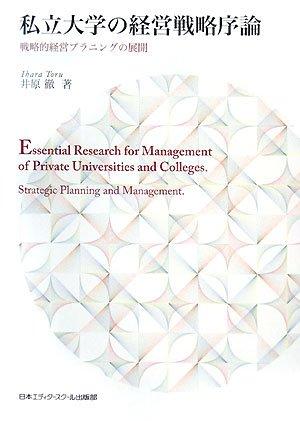 私立大学の経営戦略序論―戦略的経営プラニングの展開