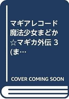 マギアレコード 魔法少女まどか☆マギカ外伝 3 (まんがタイムKRコミックス)
