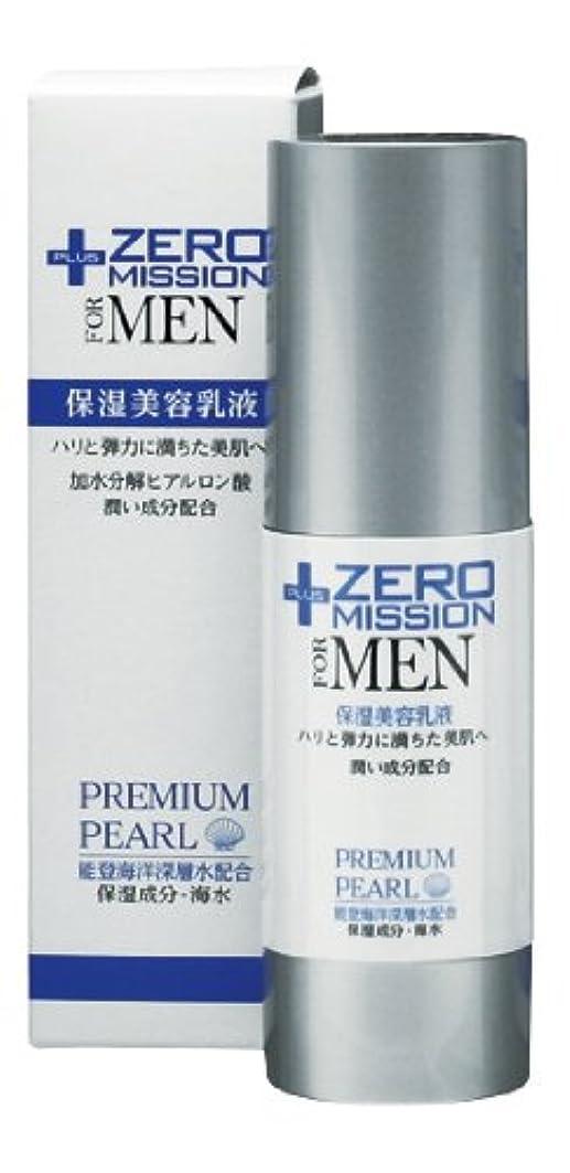 郵便ミッションチョーク「男性用化粧品」新生活にも PLUS Zero Mission 保湿美容乳液