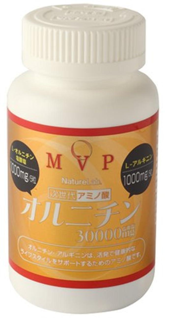 再現する拘束する依存するMVP オルニチン 30000mg + L-アルギニン 150粒