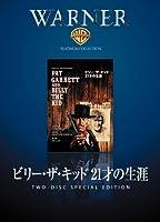 ビリー・ザ・キッド 21才の生涯 [DVD]