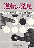 逆転の発見―オセロの定石と必勝戦術 (1977年)