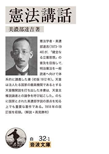憲法講話 (岩波文庫)