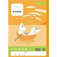 アピカ ムーミン学習帳 セミB5 漢字練習帳 150字 LU3815 【まとめ買い10冊セット】