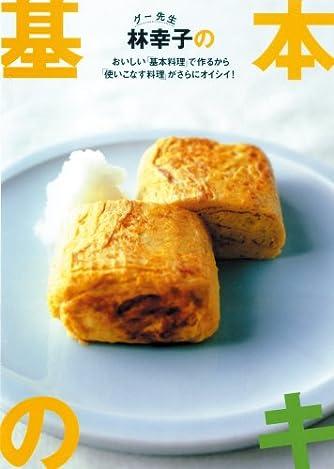 グー先生 林幸子の基本のキ―おいしい「基本料理」で作るから「使いこなす料理」がさらにオイシイ!