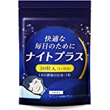 ナイトプラス グリシン GABA テアニン 夜用 サプリメント 30日分