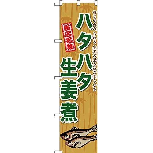 【2枚セット】のぼり ハタハタ生姜煮 TNS-574 看板 ポスター タペストリー 集客 【スマートのぼり】 [並行輸入品]