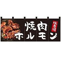 のれん 焼肉ホルモン(黒) NR-22 (受注生産) [並行輸入品]