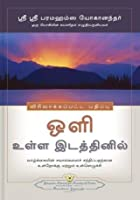 Where There is Light (Tamil)