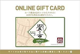国分 カタログギフト 饗(おもてなし)の市 select 旬A コース