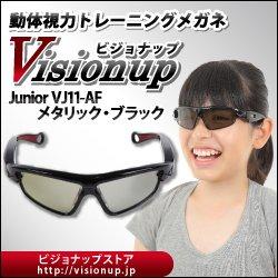 ビジョントレーニングメガネ Visionup Ladies/Junior(ビジョナップ・レディース/ジュニア)