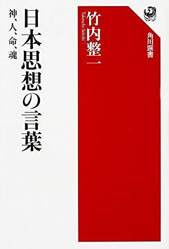 日本思想の言葉 神、人、命、魂 (角川選書)