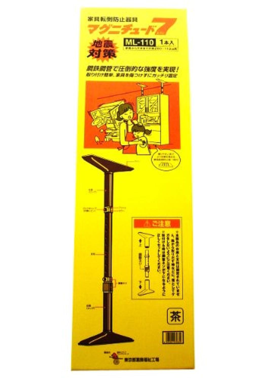 東京都葛飾福祉工場 家具転倒防止 突っ張り棒 マグニチュード7 ML110 ブラウン 1本入