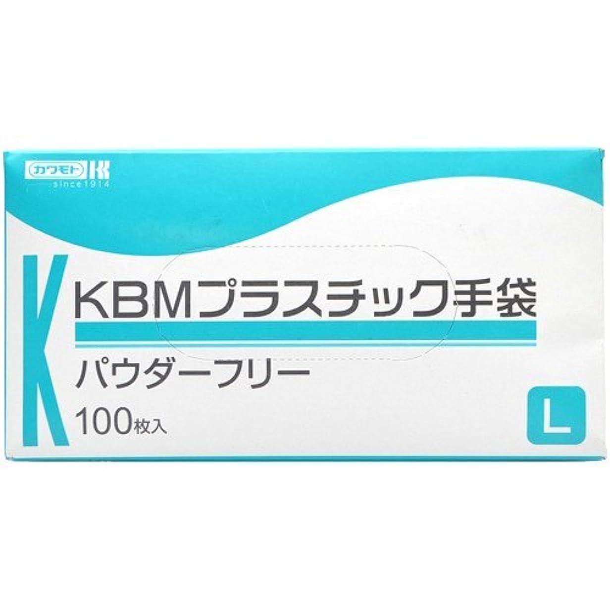 抜け目がない入場料備品川本産業 KBMプラスチック手袋 パウダーフリー L 100枚入