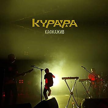 Кафкажив (Live at Teleclub, 25.04.19)