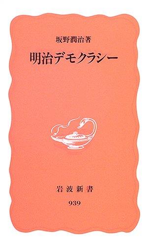明治デモクラシー (岩波新書)