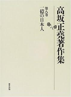 高坂正堯著作集〈第8巻〉一億の日本人