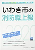 いわき市の消防職上級〈2020年度〉 (福島県の公務員試験対策シリーズ)
