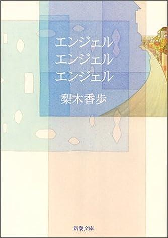 エンジェル エンジェル エンジェル (新潮文庫)