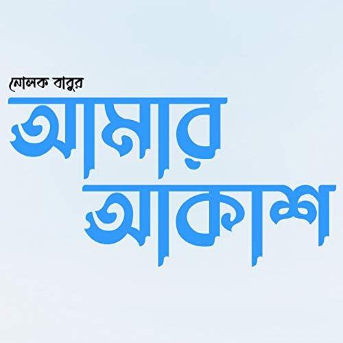 Various artists feat. Shah Suhel Ameen & Nolok Babu