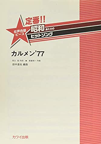 定番!!昭和あたりのヒットソング 女声合唱ピース カルメン'77 (2287)