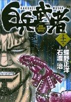 白兵武者 第11巻 (ヤングサンデーコミックス)