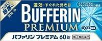 【指定第2類医薬品】バファリンプレミアム 60錠×4 ※セルフメディケーション税制対象商品