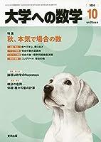 大学への数学 2020年 10 月号 [雑誌]