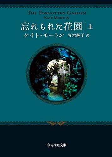 忘れられた花園〈上〉 (創元推理文庫)