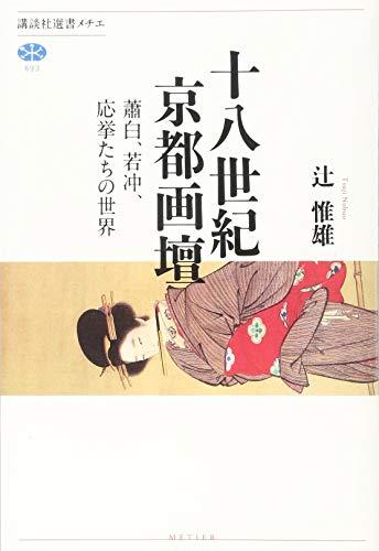 十八世紀京都画壇 蕭白、若冲、応挙たちの世界 (講談社選書メチエ)