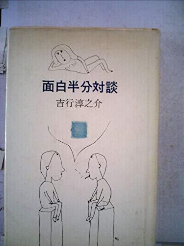 面白半分対談 (1971年)
