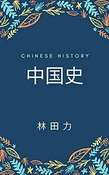 [林田力]の中国史