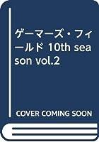 ゲーマーズ・フィールド 10th season vol.2
