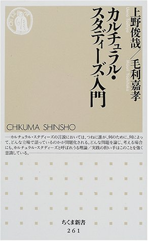 カルチュラル・スタディーズ入門 (ちくま新書)