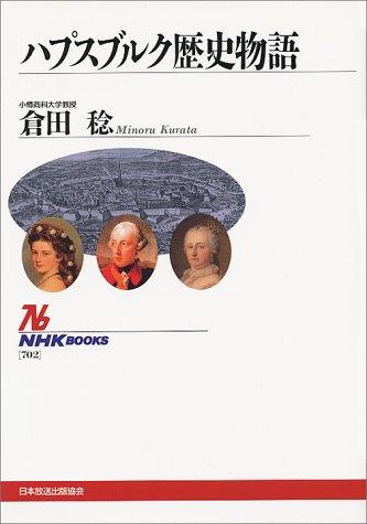 ハプスブルグ 歴史物語 (NHKブックス)