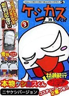 ケシカスくん 第3巻 (てんとう虫コロコロコミックス)