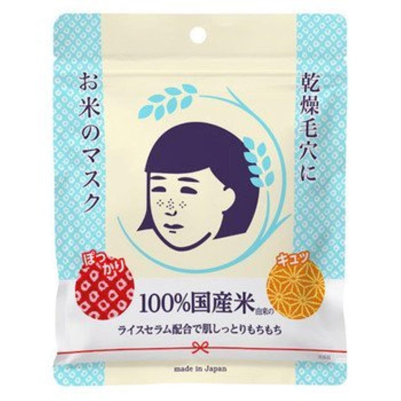 ルアー倍率砂毛穴撫子 お米のマスク ×2個セット