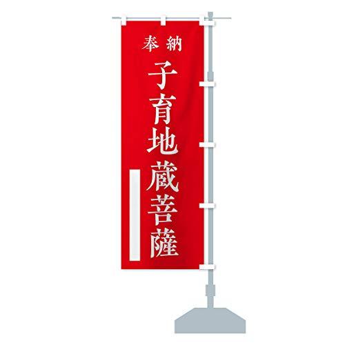 奉納/子育地蔵菩薩 のぼり旗 サイズ選べます(ハーフ30x90cm 右チチ)