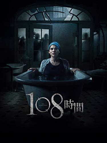 108時間(字幕版)