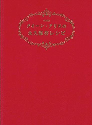 クイーン・アリスの永久保存レシピ 愛蔵版