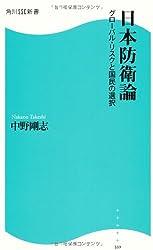 日本防衛論  角川SSC新書  グローバル・リスクと国民の選択