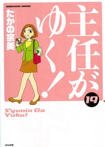 主任がゆく!  (19) (ぶんか社コミックス)