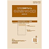 コクヨ 工事用アルバムネガポケット台紙A4サイズ×5パック